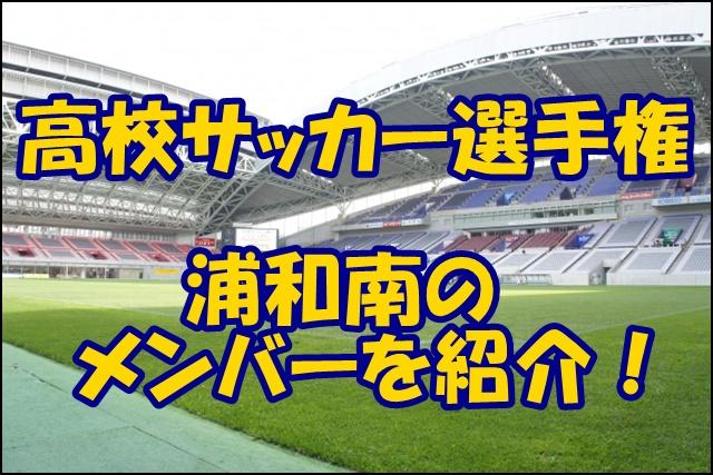 浦和南サッカー部のメンバー2019...
