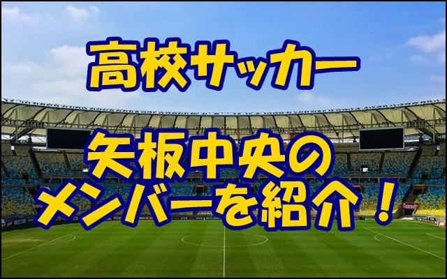 矢板 中央 高校 サッカー メンバー