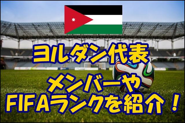 ヨルダン代表のメンバー2019!FI...