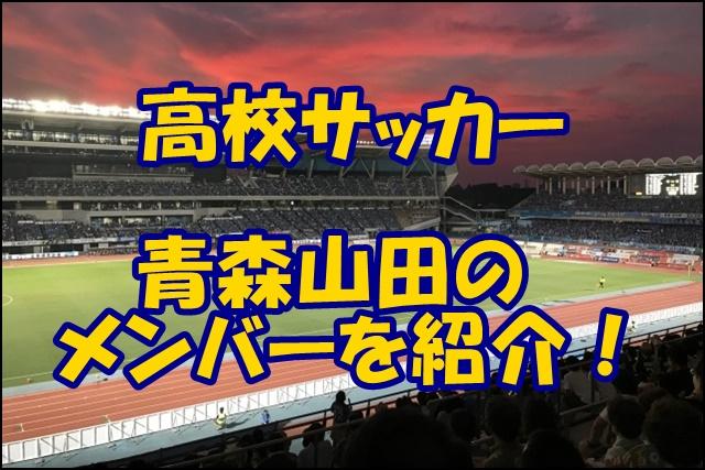 高校 メンバー サッカー 山田 青森