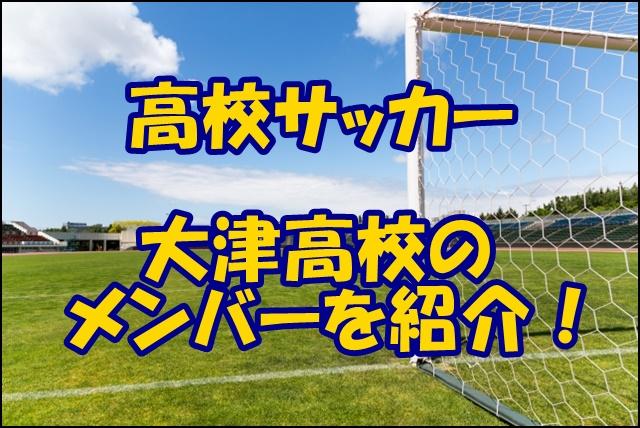 高校 サッカー インターハイ 2020