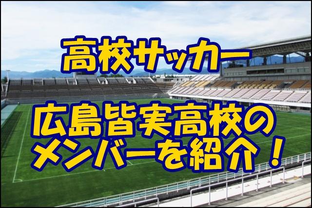 高校 サッカー 部 広島 皆実