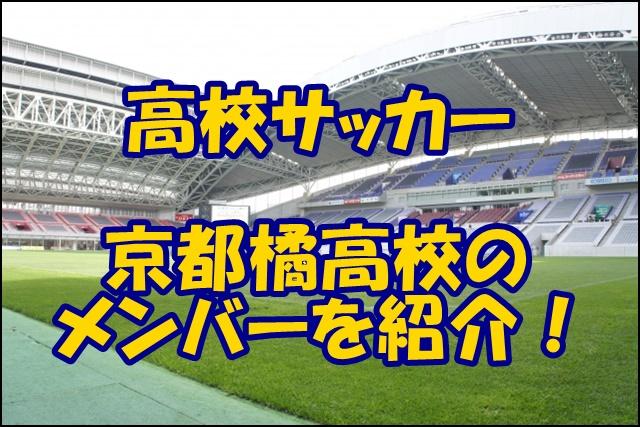 サッカー 京都 橘