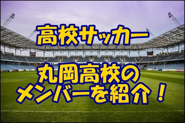福井 県 高校 サッカー