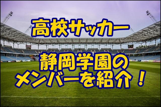 静岡 学園 サッカー 選手