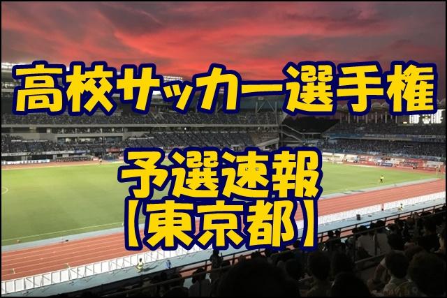 サッカー 千葉 速報 高校