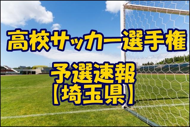 埼玉 高校 サッカー